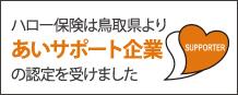 ハロー保険は鳥取県よりあいサポート企業認定を受けました。