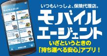 モバイルエージェント 東京海上日動アプリ