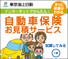 自動車保険お見積サービス。